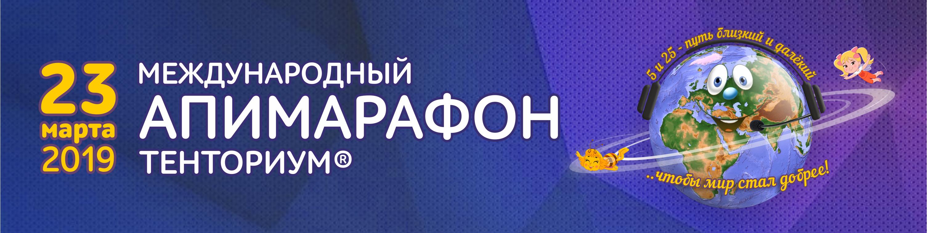 Все на Апимарафон-2019!