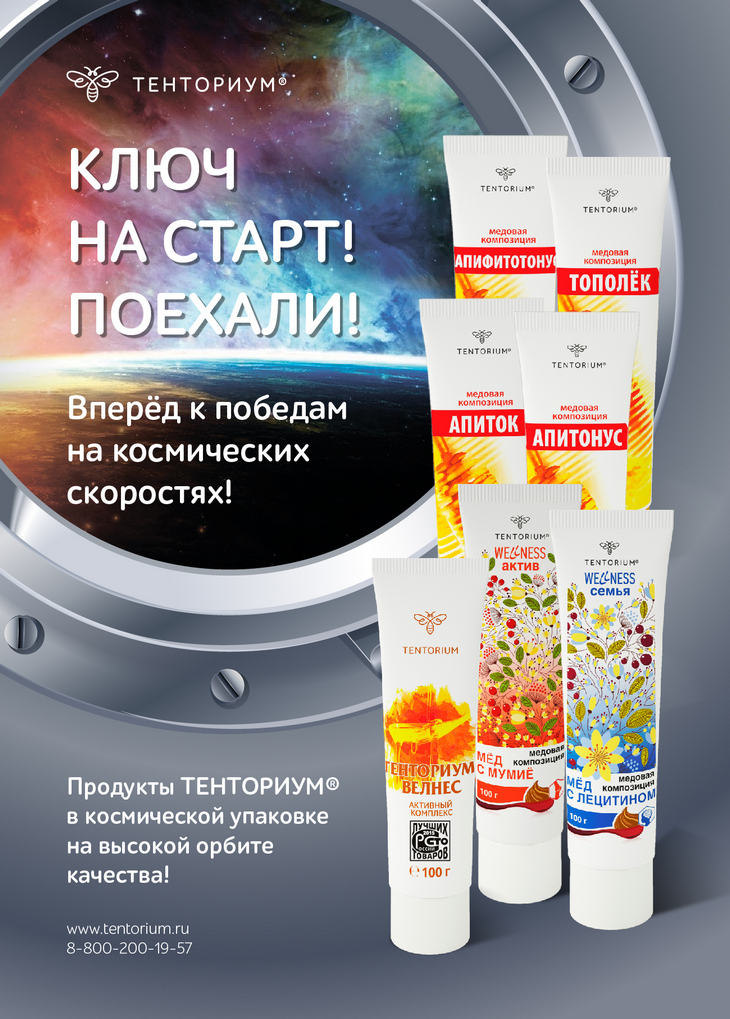 Будущее за медовыми композициями от ТЕНТОРИУМ® в космической упаковке: «Апиток», «Апитонус», «Апифитотонус», «Тополёк», «Мёд с лецитином», «Мёд с мумиё» и «АКТВ»