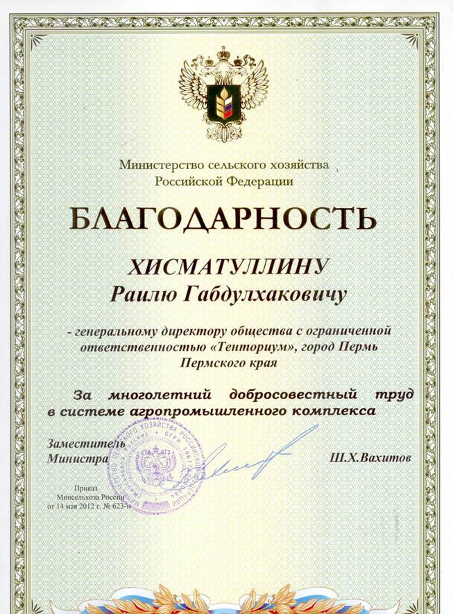 Министерства сельского хозяйства