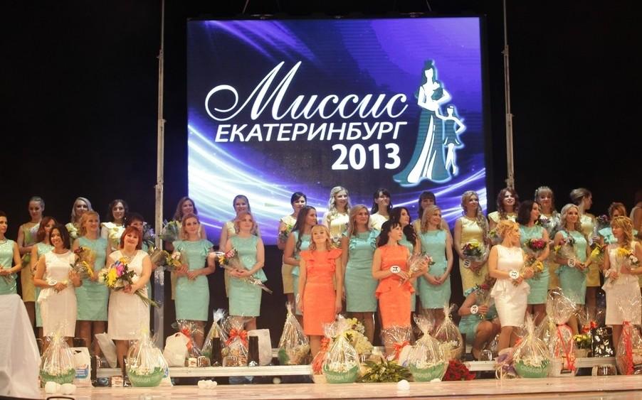 За красотой — В ТЕНТОРИУМ. Конкурс «Миссис Екатеринбург»