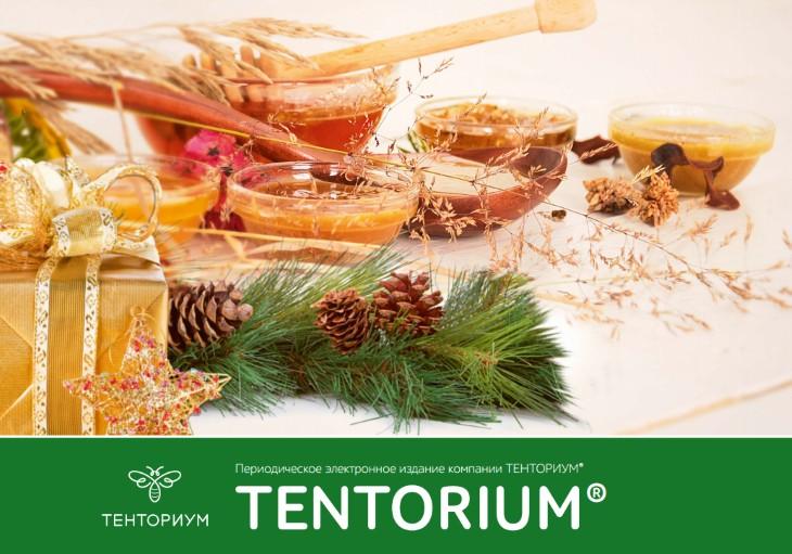 В журнале вы найдёте полную и исчерпывающую информацию о продуктах ТЕНТОРИУМ