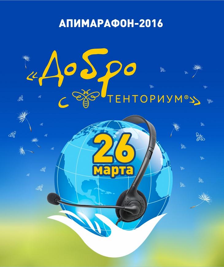 В марте мы отметим 28-летие Компании и проведём традиционный Международный «Апимарафон», который состоится 26 марта.