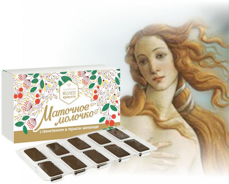 В продажу поступил самый ожидаемый продукт этой зимы — биологически активная добавка к пище «Маточное молочко с генистеином в горьком шоколаде»!