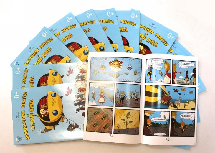 Печатное издание стало продолжением познавательного мультсериала для дошкольников «Пчелография» и предназначено для детей младшего и среднего школьного возраста