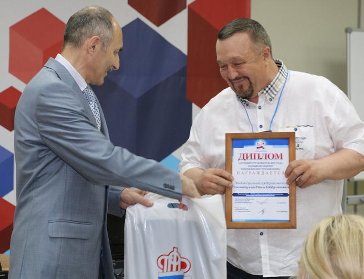 награду — диплом «Лучший страхователь»