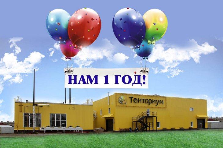 С днем открытия завода ТЕНТОРИУМ!