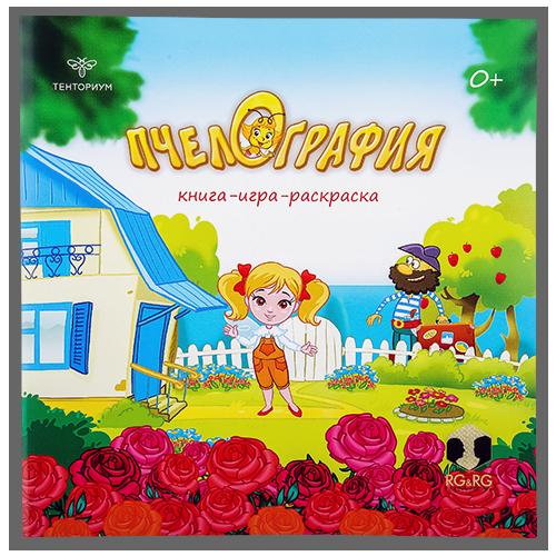 "Книга-игра-раскраска ""Пчелография"""