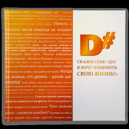 Книга Дистрибьютора