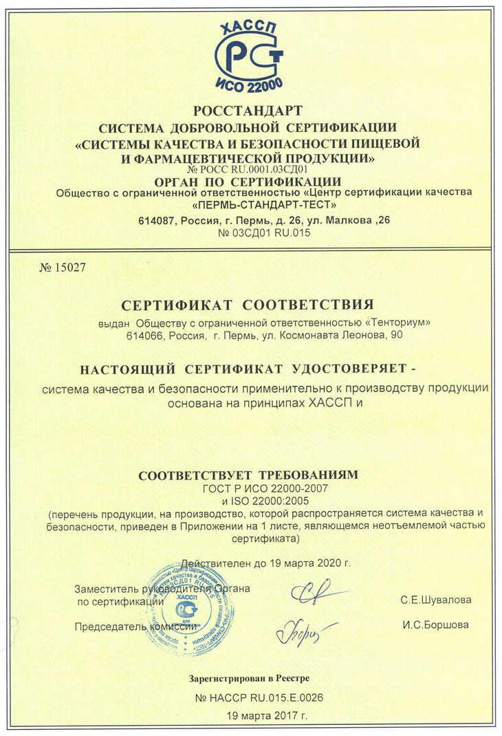 hassp-sertificate