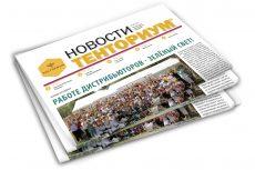 Последние новости, интересные статьи и полезные материалы в главном периодическом издании Компании