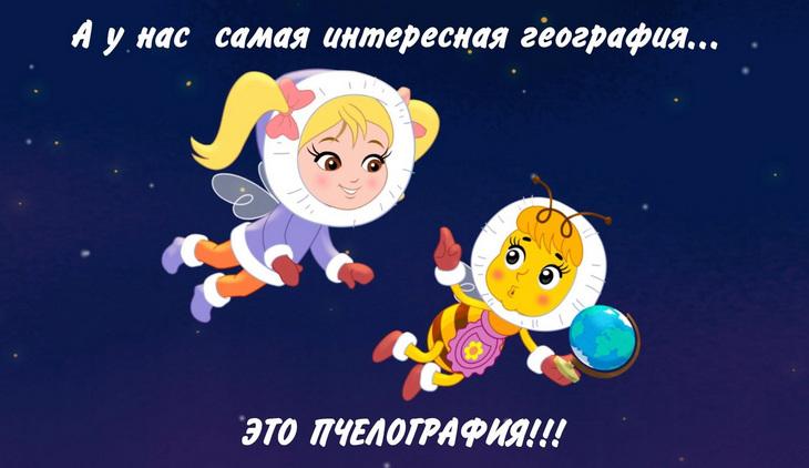 мультсериал «Пчелография»