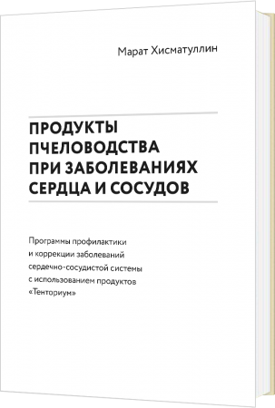 """Печатное издание """"Продукты пчеловодства при заболеваниях сердца и сосудов"""""""