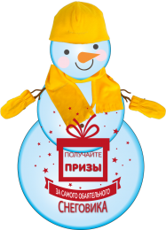 Рождественские и Новогодние праздники - волшебное время, которое дарит нам веру в чудеса и сказки. Давайте творить сказку своими руками! Пусть на улицы каждого города выйдут нарядные Тенториумовские снеговики!