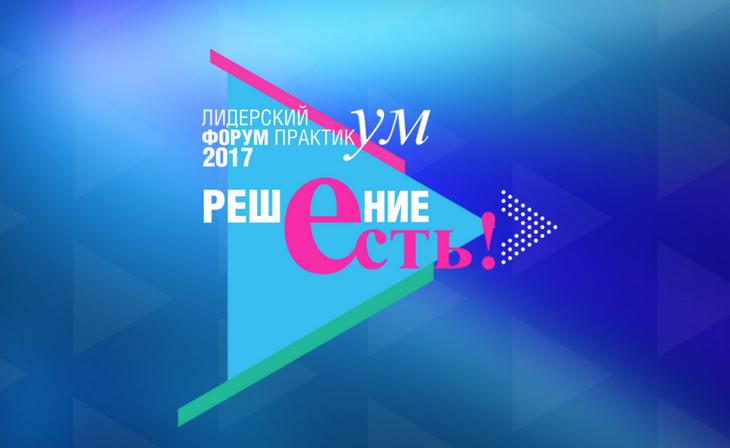 Лидерский Форум ПрактикУМ
