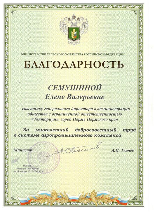 Советник Президента ТЕНТОРИУМ получила награду Минсельхоза РФ