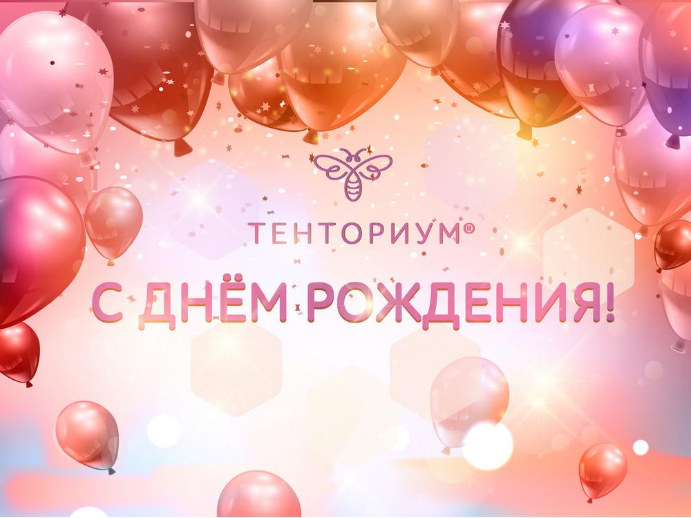 ТЕНТОРИУМ® празднует свой 29-й день рождения