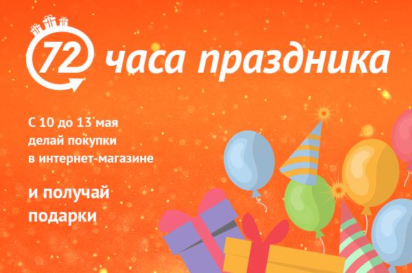 В честь первого Дня рождения в интернет-магазине ТЕНТОРИУМ® стартовала особая акция
