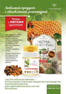 ТЕНТОРИУМ® объявил старт продаж мягкого драже