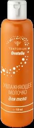 С глубоким пониманием физиологии кожи специалисты компании на заводе TENTORIUM RULAND создали нежное «Увлажняющее молочко» с инновационным запатентованным компонентом - Ovotelle, выделенным по собственной технологии из желтков перепелиных яиц. Он работает на то, чтобы кожа тела с каждым разом применения становилась всё более молодой и увлажнённой.
