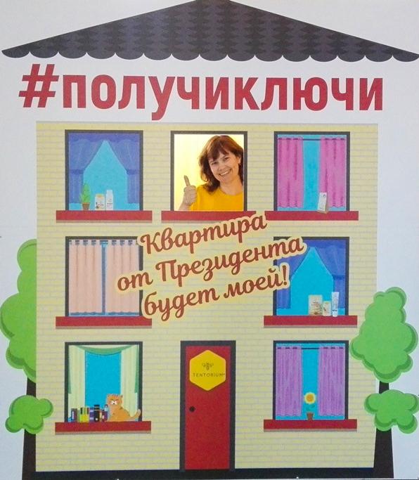 Путёвку выиграла, сейчас  мечта – квартира!