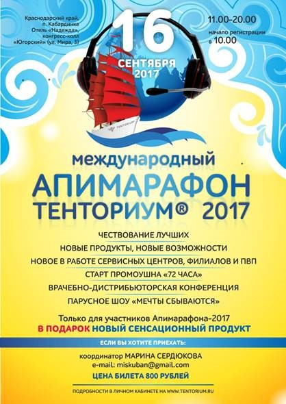 Впервые Апимарафон ТЕНТОРИУМ® пройдёт на побережье Чёрного моря