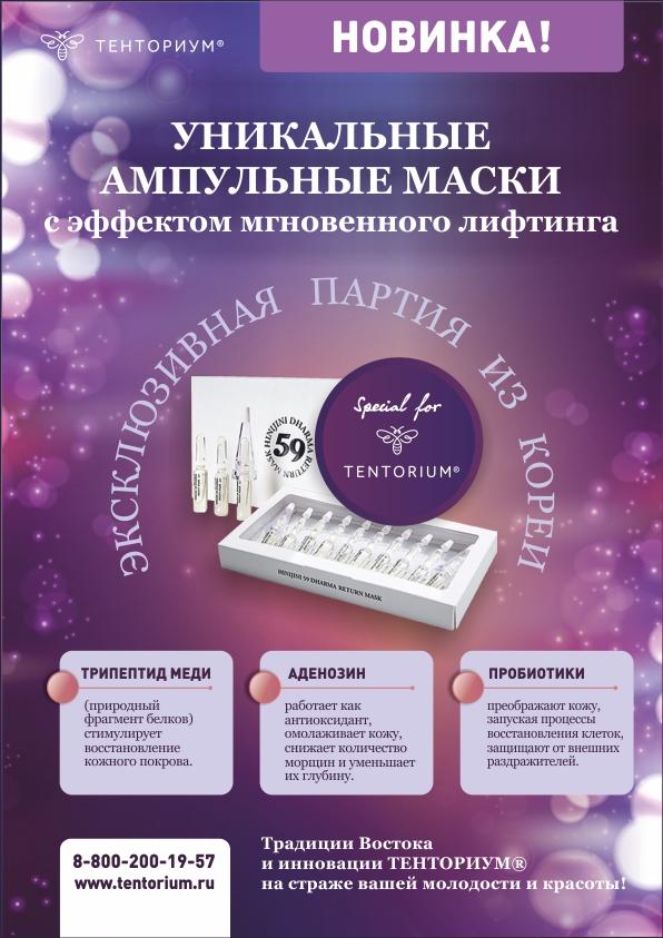 ТЕНТОРИУМ® объявил старт продаж ампульных антивозрастных масок