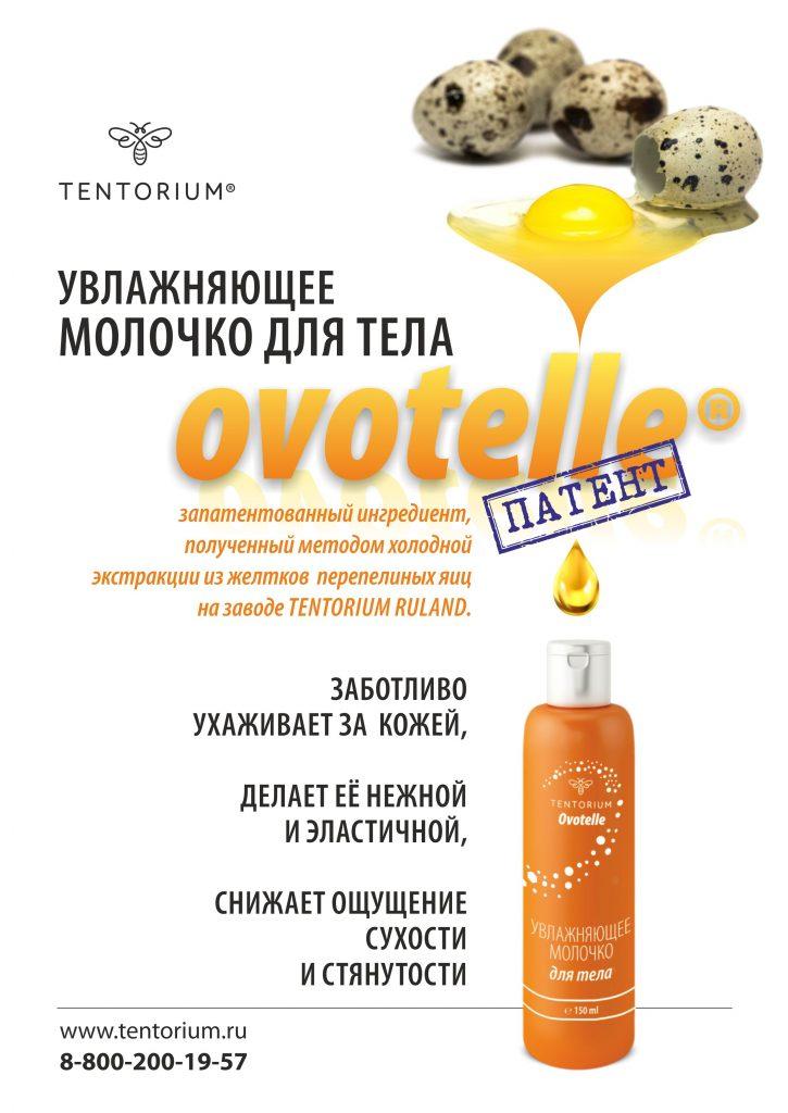 ТЕНТОРИУМ® расширяет линию космецевтических средств с Ovotelle