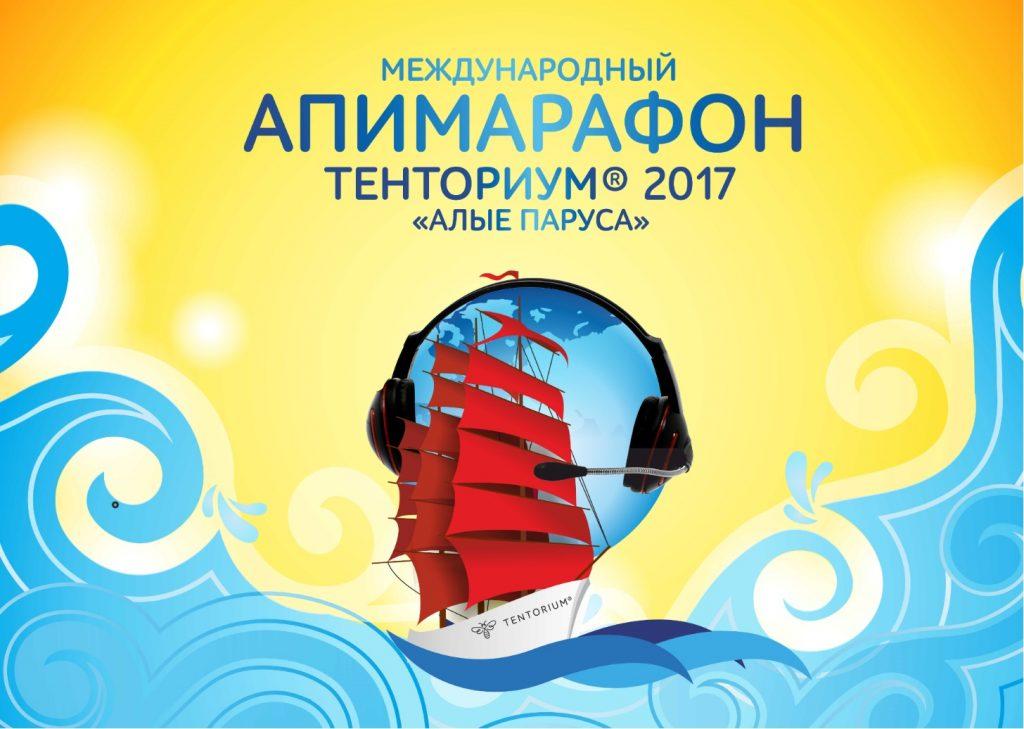 На побережье Чёрного моря состоялся Международный Апимарафон ТЕНТОРИУМ®