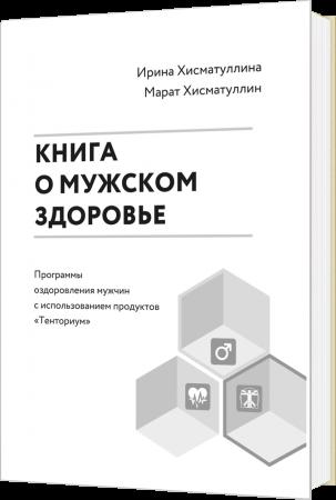 """Печатное издание """"Книга о мужском здоровье"""""""