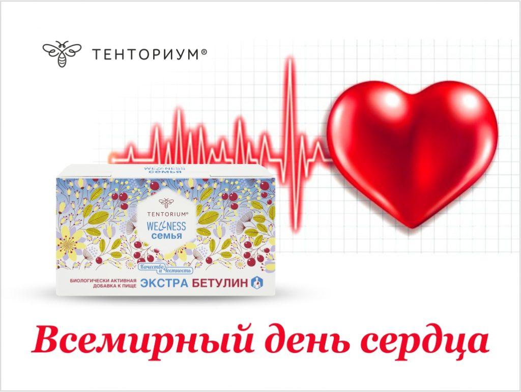 ТЕНТОРИУМ® с заботой о сердце