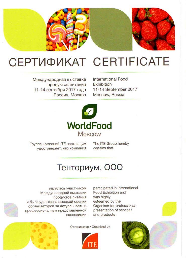 Продукция завода TENTORIUM RULAND удостоена высокой оценки за актуальность и профессионализм в Москве
