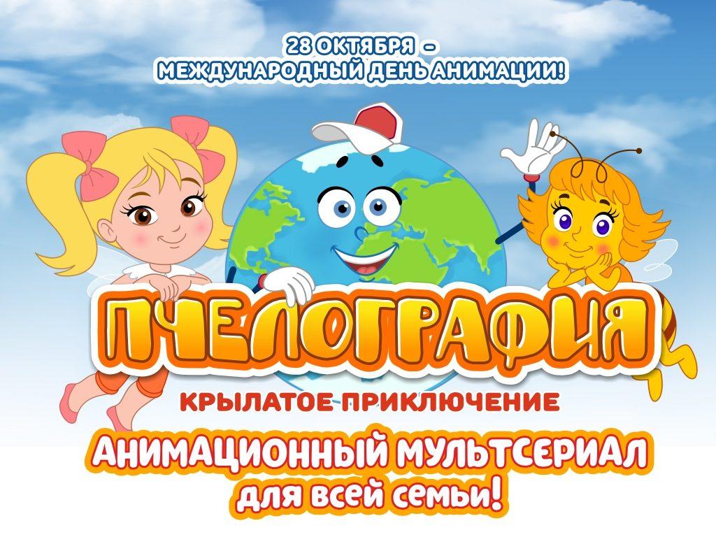 Сегодня праздник у мультфильмов!