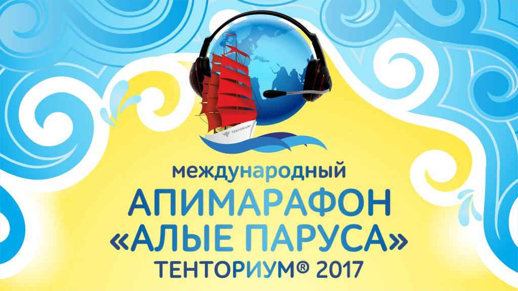 6 главных итогов Дистрибьюторского фестиваля «Алые паруса» и Международного Апимарафона-2017