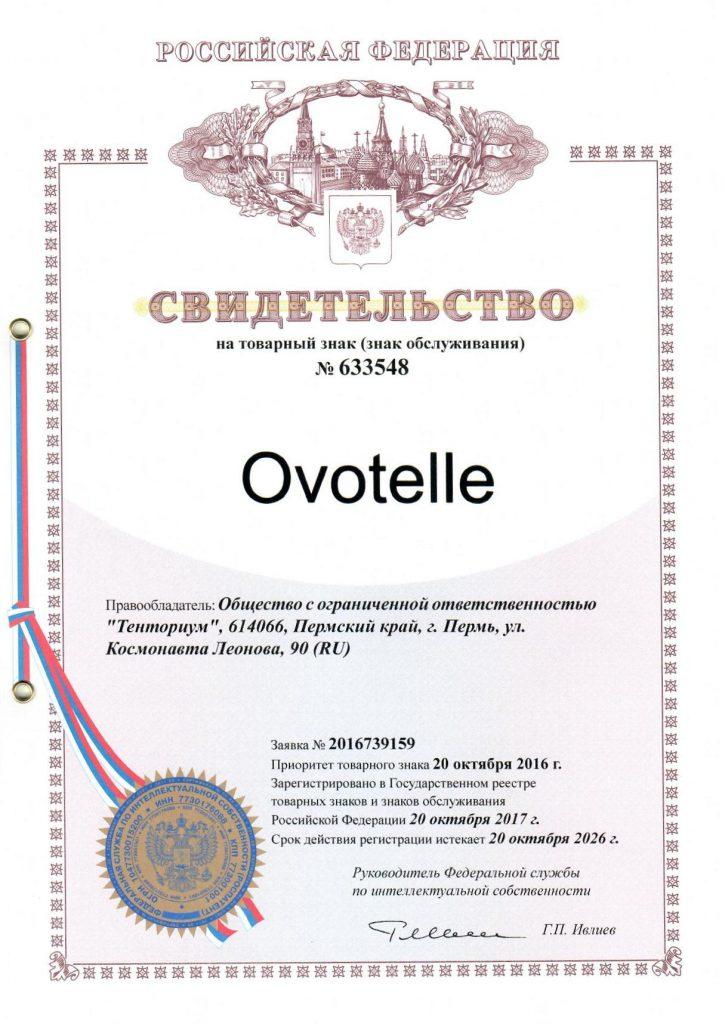 ТЕНТОРИУМ® зарегистрировал товарный знак на Ovotelle®