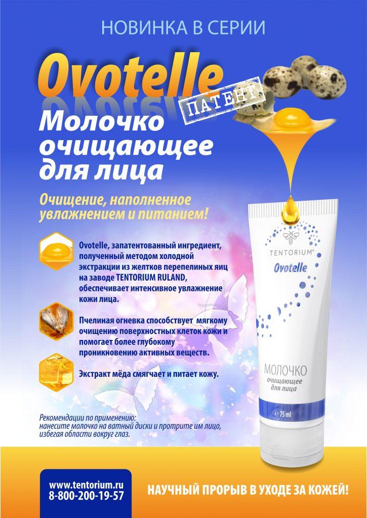 ТЕНТОРИУМ® расширяет косметическую линейку Ovotelle
