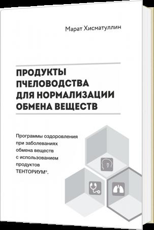 """Печатное издание """"Продукты пчеловодства для нормализации обмена веществ"""""""