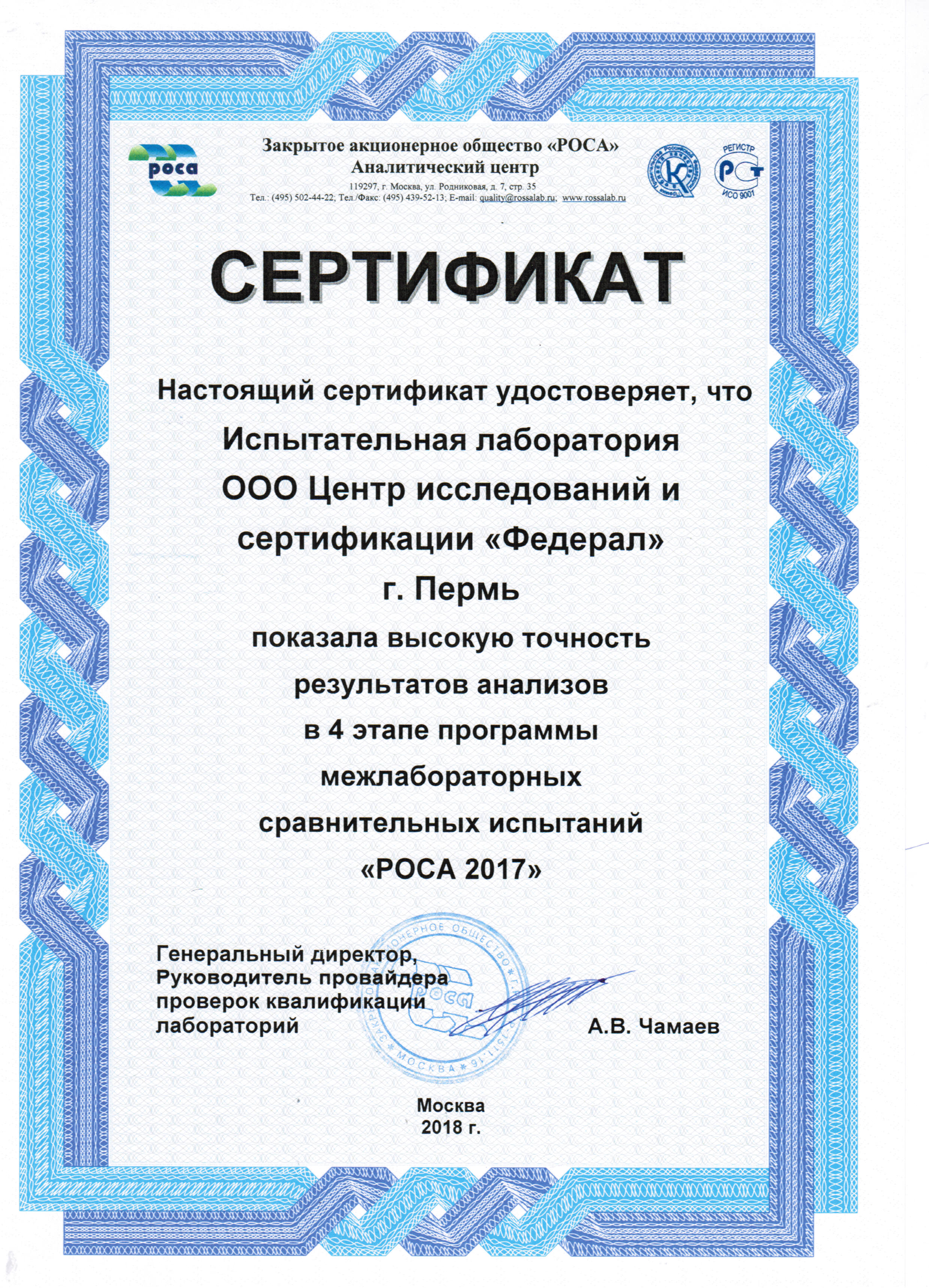 Качество продукции ТЕНТОРИУМ® отслеживается в лучшей лаборатории страны