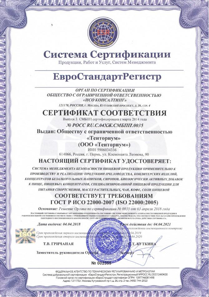 Продукция ТЕНТОРИУМ® соответствует мировым стандартам