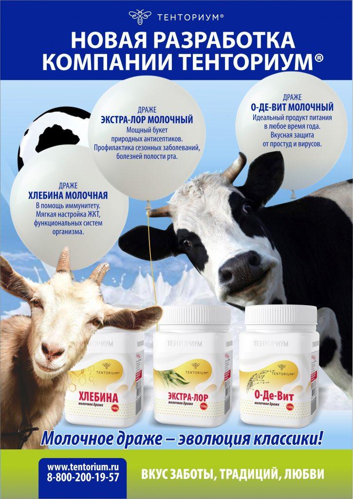 Молочные драже – эволюция вкуса