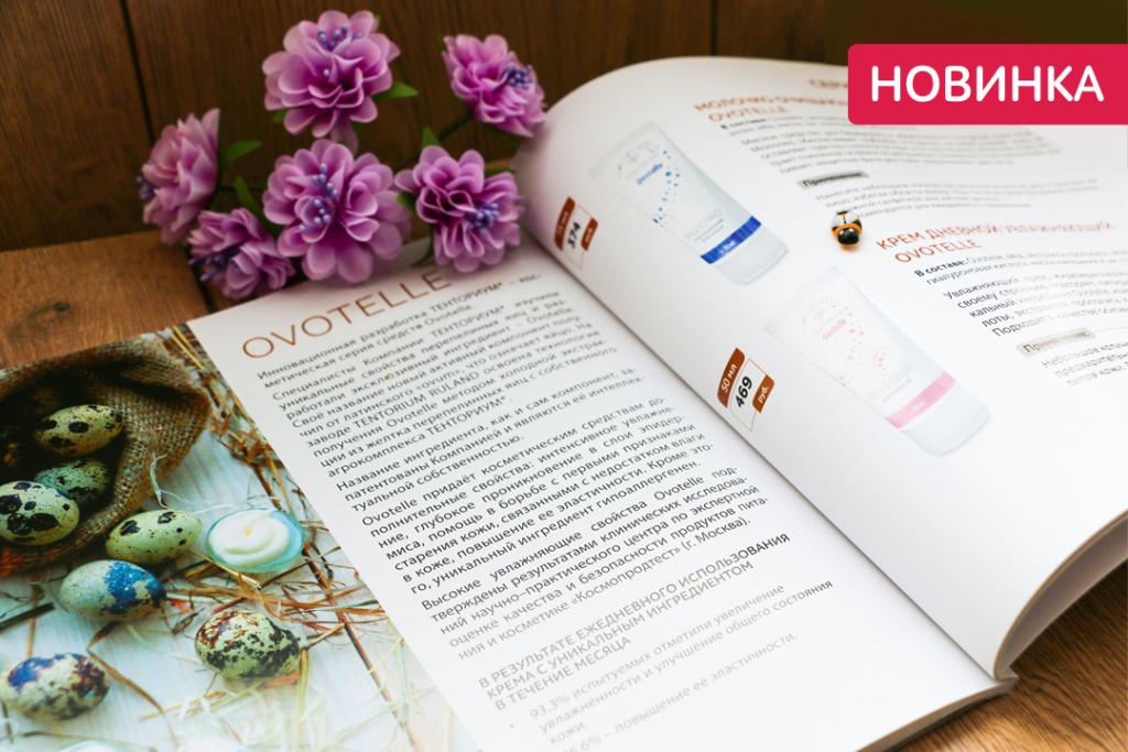 Новый каталог продукции ТЕНТОРИУМ®: всё для удобства клиентов