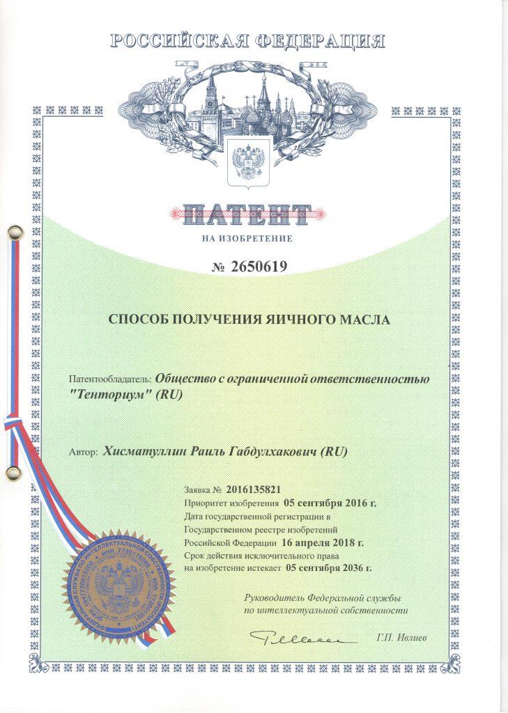 ТЕНТОРИУМ® получил патент на способ получения Ovotelle®