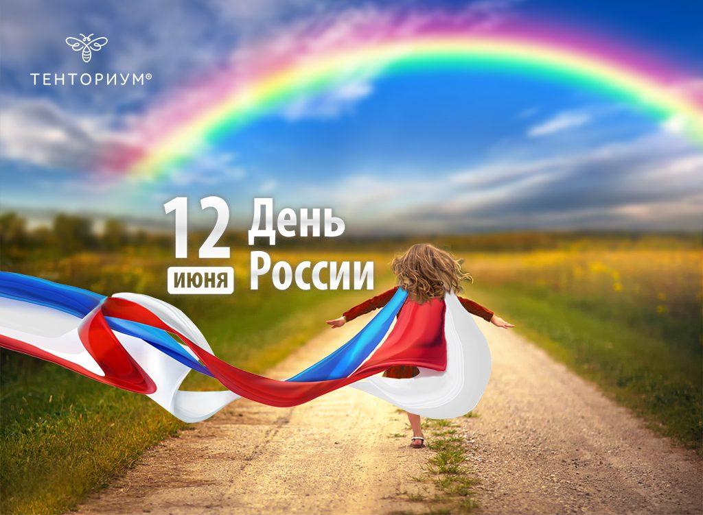 Тайная сила России