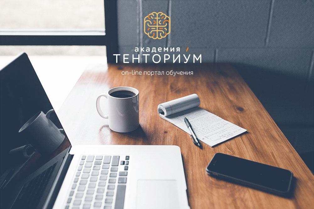 В новый учебный год - с Академией ТенториУМ