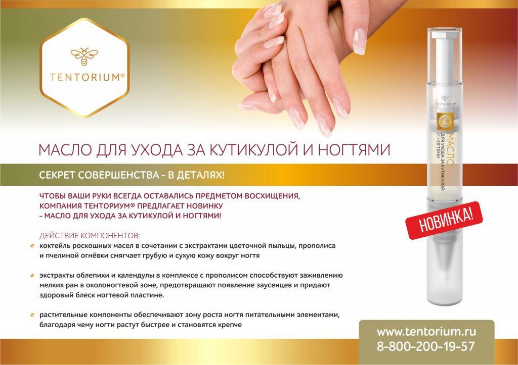 На Апимарафоне состоялась презентация новинок от ТЕНТОРИУМ®