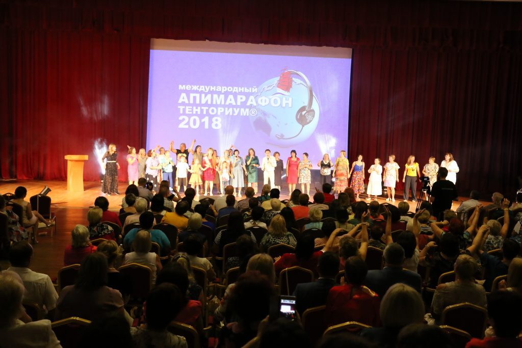 Апимарафон 2018