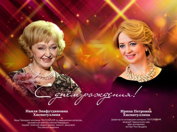 C Днём рождения, любимые звёзды ТЕНТОРИУМ®!