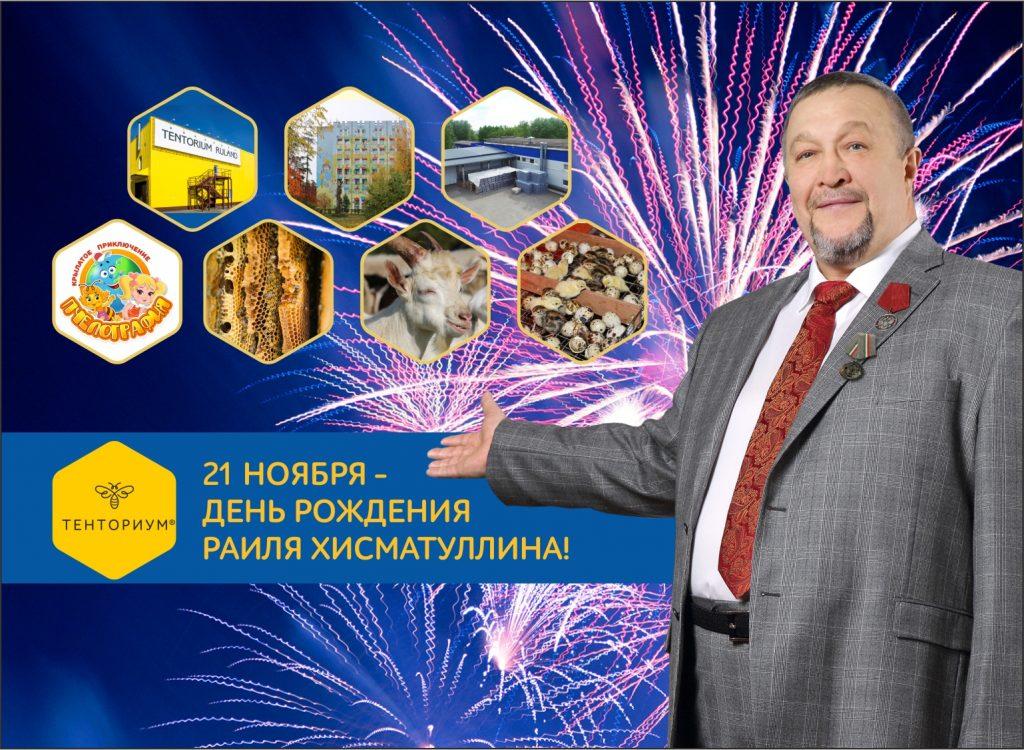 С Днём рождения, «пламенный мотор» ТЕНТОРИУМ®!