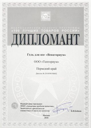 «Венаториум» вошёл в список «100 лучших товаров России» за 2018 год