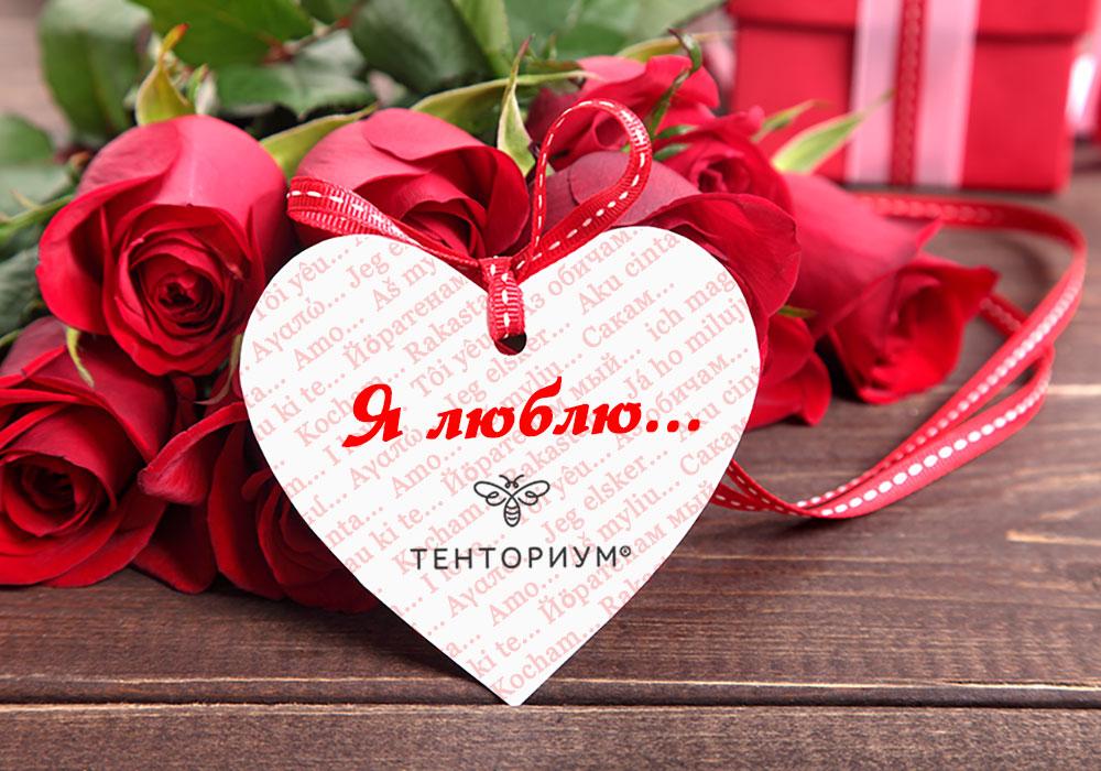 ТОП-5 решений от ТЕНТОРИУМ®: как признаться в своих чувствах без слов!