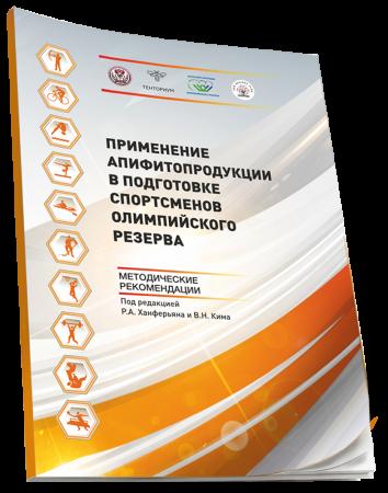 """Пособие """"Применение апифитопродукции в подготовке спортсменов олимпийского резерва"""" 235 руб."""